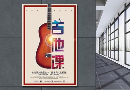 吉他乐器招生海报图片
