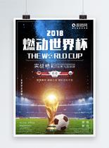 燃动世界杯海报图片
