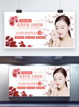 护肤美容促销展板图片