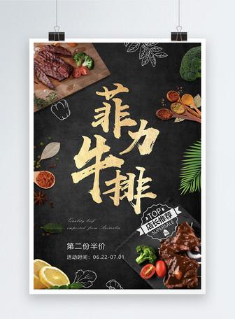牛排西餐餐饮美食海报