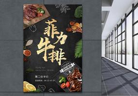 牛排西餐餐饮美食海报图片