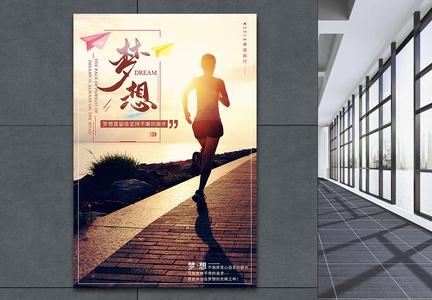 追逐梦想励志海报图片