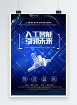 人工智能引领未来科技海报图片