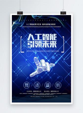 人工智能引领未来科技海报