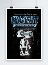 高端智能时代科技海报图片