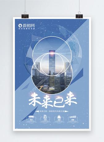 未来已来科技宣传海报