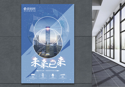 未来已来科技宣传海报图片