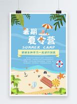 海边夏令营插画海报图片