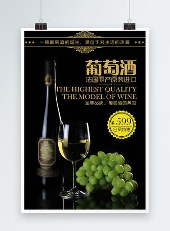 高端葡萄酒海报