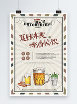 复古啤酒促销海报图片