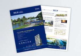 房地产宣传单设计图片