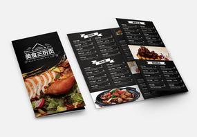 美食三折页设计图片