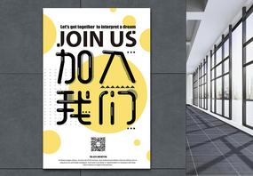 加入我们招聘海报图片