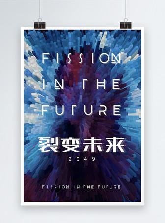 裂变未来科技海报