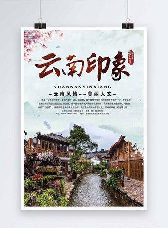 云南印象旅游海报