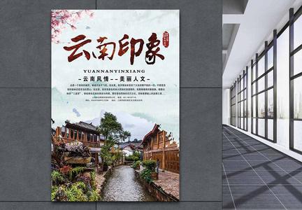 云南印象旅游海报图片