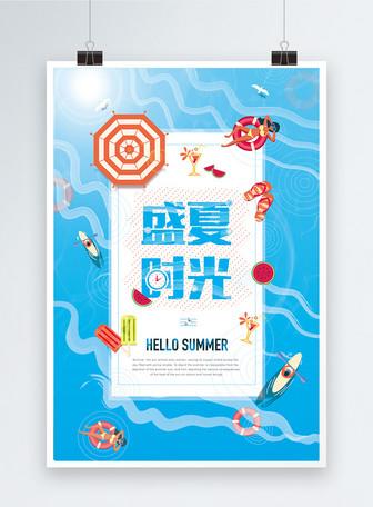 盛夏时光促销海报