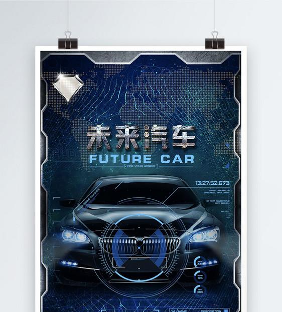 科技感智能未来汽车海报图片素材_免费下载_psd图片