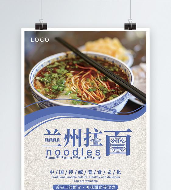 兰州拉面美食海报图片素材_免费下载_psd图片格式_vrf