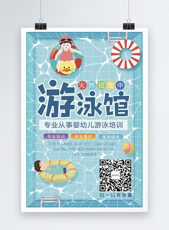夏季游泳海报