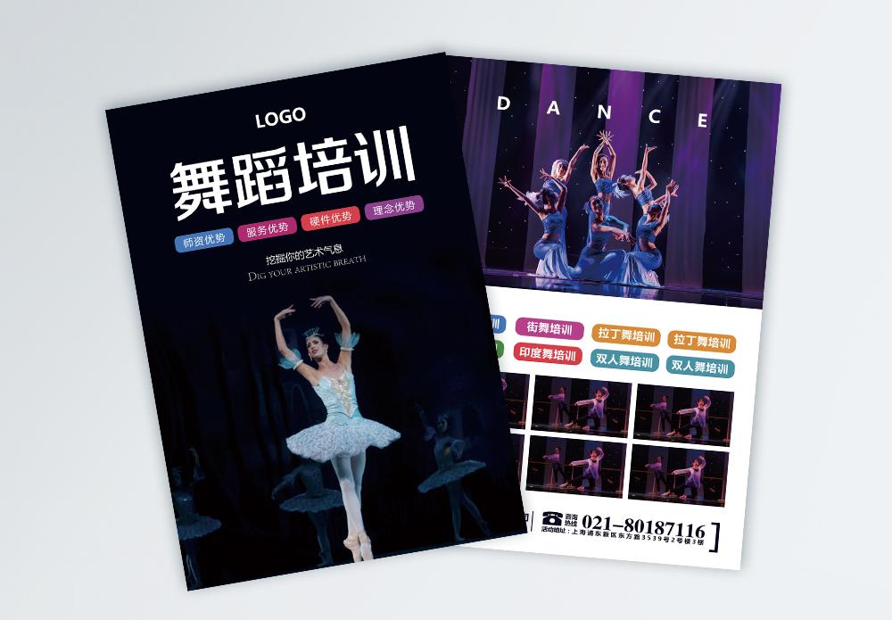 舞蹈班培训传单图片