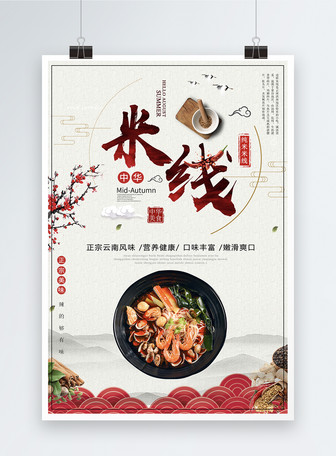 米线美食海报