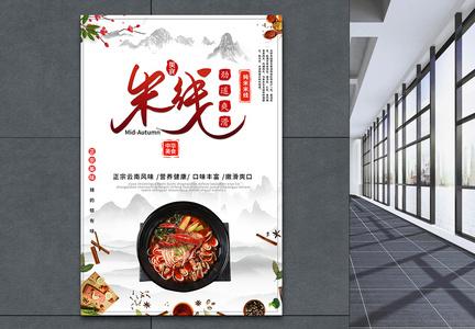 米线美食海报图片