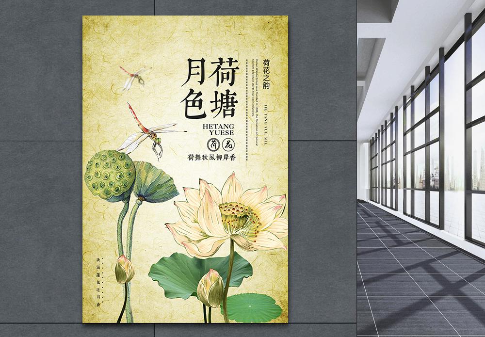 荷塘月色中国风海报图片