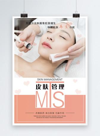 MTS皮肤管理美容海报