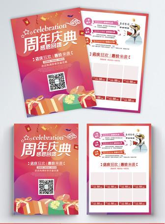 周年庆店庆促销宣传单