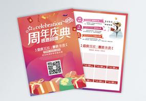 周年庆店庆促销宣传单图片