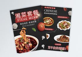 香菜餐厅菜单宣传单图片