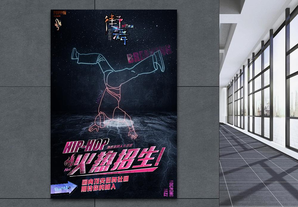 街舞舞蹈招生海报图片