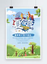 暑期夏令营招生海报图片