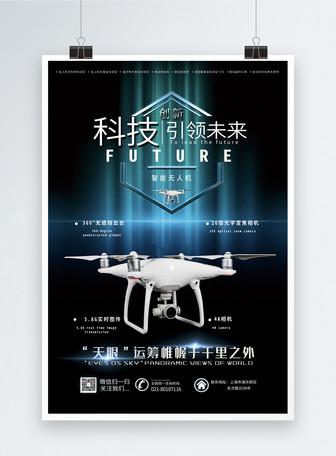 高端科技引领未来宣传海报