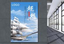 超越企业文化海报图片
