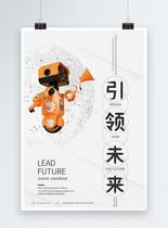 引领未来科技海报图片