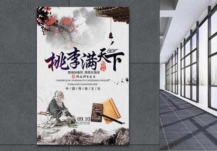 桃李满天下中国风海报图片