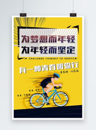 青春梦想骑行海报