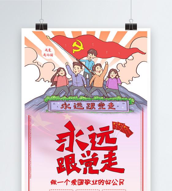 永远跟党走党建海报图片素材_免费下载_psd图片格式