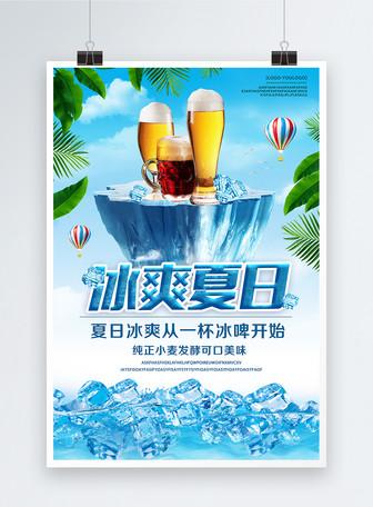 冰爽夏日啤酒海报