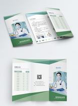 医疗机构三折页图片