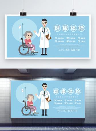 清新老年人健康体检展板