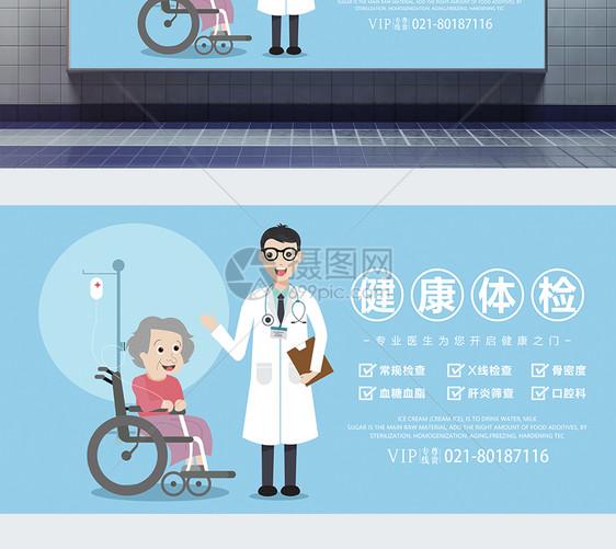 清新老年人健康体检展板图片素材_免费下载_psd图片