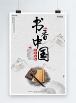 书香中国教育海报图片