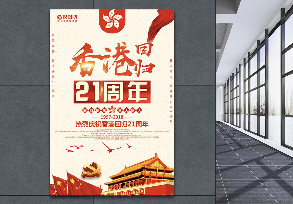 香港回归海报图片
