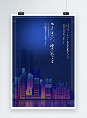 简约城市背景地产宣传海报