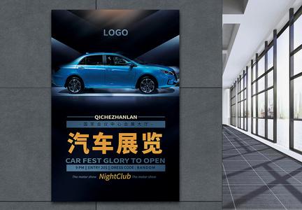 汽车展览海报图片