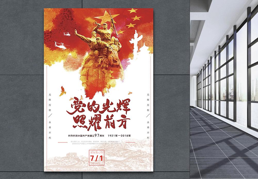 红色七一建党宣传海报图片