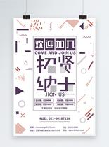 招贤纳士创意几何招聘海报图片